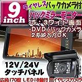 ワイヤレスバックカメラ付 バックミラーモニター 大画面9インチ 2系統入力可能 12V/24V両対応