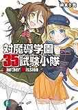 対魔導学園35試験小隊Another Mission (富士見ファンタジア文庫)