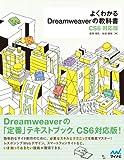 よくわかるDreamweaverの教科書【CS6対応版】 教科書シリーズ