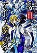 機動戦士ガンダム 鉄血のオルフェンズ弐 (3) (角川コミックス・エース)