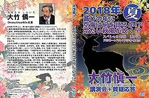 2018 年8月13日収録!大竹愼一奈良講演会完全収録&鹿島茂対談