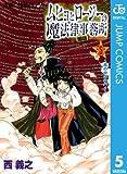 ムヒョとロージーの魔法律相談事務所 5 (ジャンプコミックスDIGITAL)