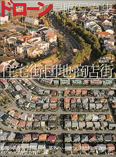 ドローン鳥瞰写真集 住宅街・団地・商店街の詳細を見る