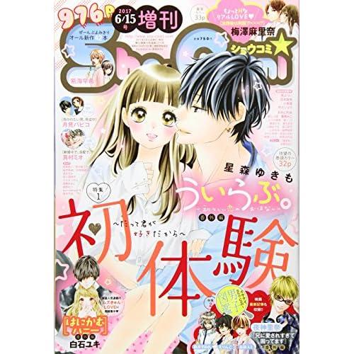 Sho-Comi 2017年 6/15 号 [雑誌]: Sho-Comi(少女コミック) 増刊