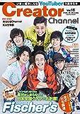 Creator Channel Vol.16 (COSMIC MOOK) 画像