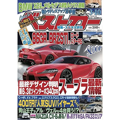 ベストカー 2018年 3/10 号 [雑誌]