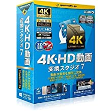 4K・HD動画 変換スタジオ 7 | 変換スタジオ7シリーズ | ボックス版 | Win対応
