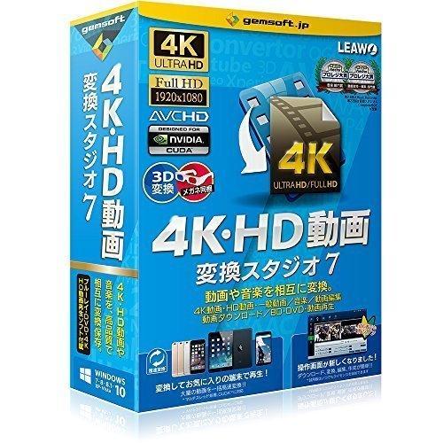 HD動画 変換スタジオ 7   変換スタジオ7シリーズ   ボックス版   Win対応
