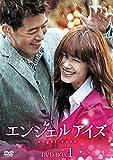 エンジェルアイズ DVD-BOX1[DVD]