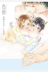 色情【電子限定かきおろし付】 (ビーボーイコミックスDX) Kindle版