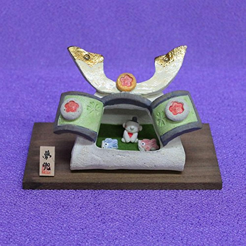 節句人形 五月人形 コンパクト【手捻り夢兜 】NO. 944 兜飾り 陶器置物
