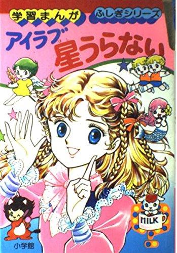 アイラブ 星うらない (学習まんが・ふしぎシリーズ (59))
