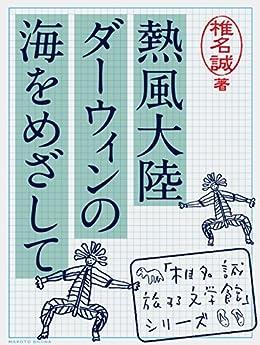[椎名 誠]の熱風大陸 ダーウィンの海をめざして 「椎名誠 旅する文学館」シリーズ