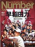 Sports Graphic Number (スポーツ・グラフィック ナンバー) 2009年 6/4号 [雑誌]