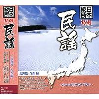 日本縦断 特選 民謡 北海道 青森 編 FX-1101