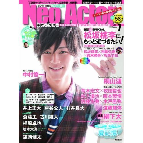 NEO ACTOR(ネオアクター) VOL.7 (廣済堂ベストムック 143号)
