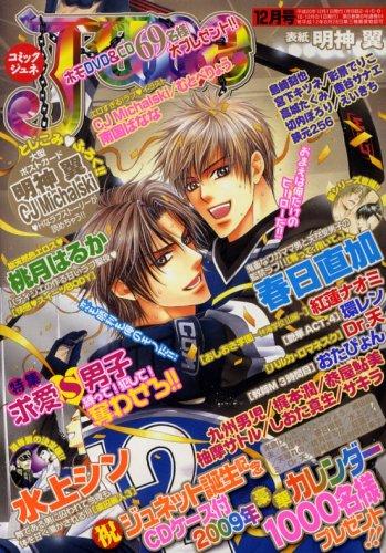 コミック June (ジュネ) 2008年 12月号 [雑誌]