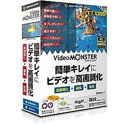 Video MONSTER 〜ビデオを簡単キレイに高画質化・編集・変換! | ボックス版 | Win or Mac対応
