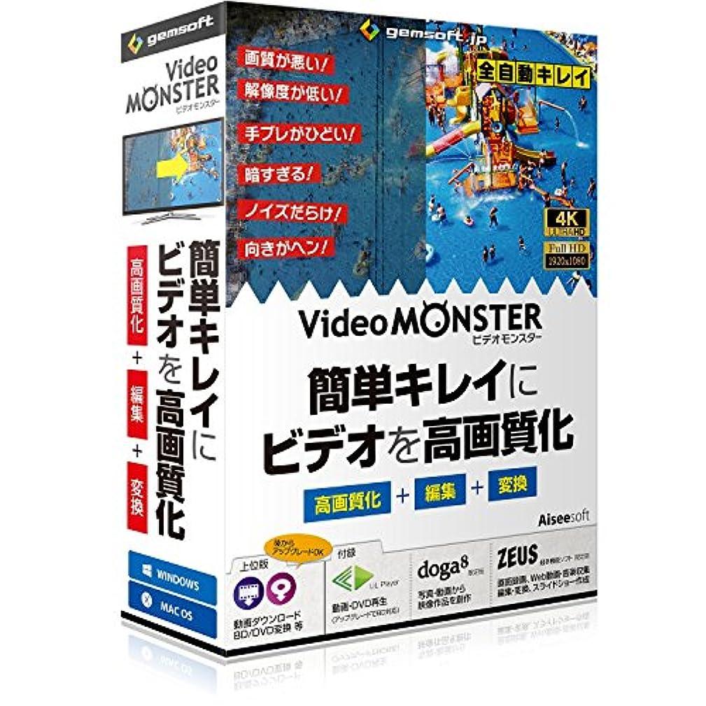 役職誤解スマッシュVideo MONSTER ?ビデオを簡単キレイに高画質化?編集?変換! | ボックス版 | Win or Mac対応