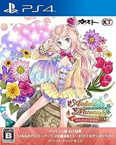 メルルのアトリエ ~アーランドの錬金術士3~ DX (パッケージ版特典(オリジナルサウンドトラック ダウンロードシリアルコード) 同梱) - PS4