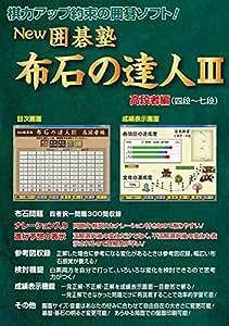 NEW 囲碁塾布石の達人III 高段者編