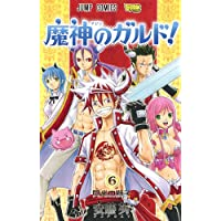 魔神のガルド! 6 (ジャンプコミックス)