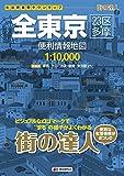 街の達人 全東京 便利情報地図 (でっか字 道路地図   マップル)