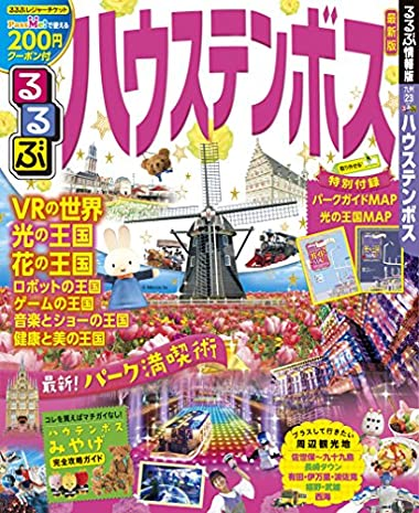 るるぶハウステンボス (るるぶ情報版 九州 23)