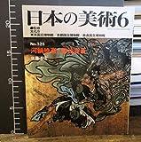 日本の美術 第325号 1993年 06月号 河鍋暁斎と菊池容斎