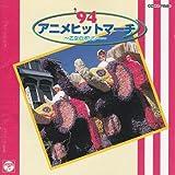 '94アニメ・ヒット・マーチ