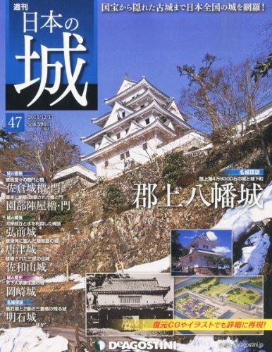 日本の城 47号 (郡上八幡城) [分冊百科]