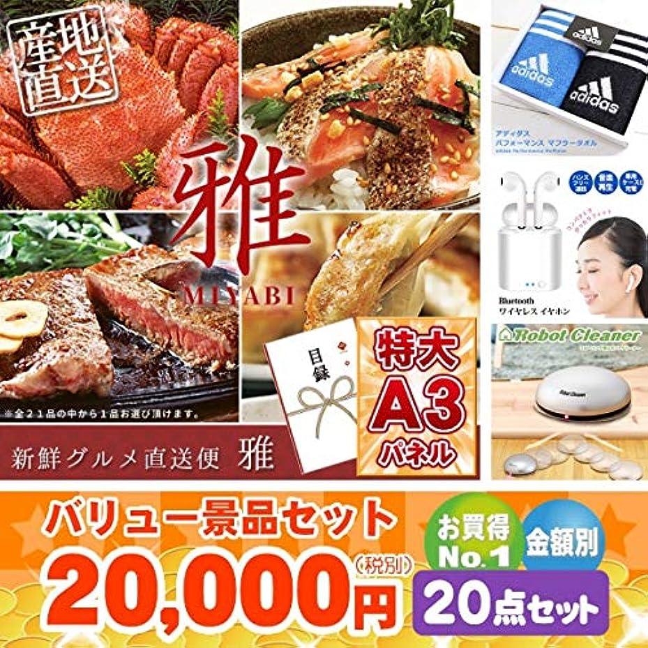 幸福苛性種バリュー景品20,000円20点セット アプリ対応ビンゴカード50枚付