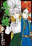 兵馬の旗 5―Revolutionary Wars (ビッグコミックス)