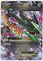 ポケットモンスターカード日本語–MレックウザEX 097/ 131cp4–Reverse Holo