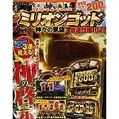 ミリオンゴッド-神々の凱旋-最速攻略DVD 2015年 05 月号 [雑誌]: パチスロ必勝本DX 増刊
