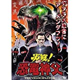 必殺! 恐竜神父 [DVD]