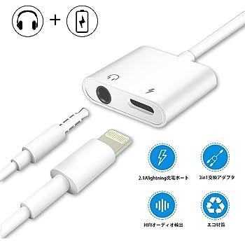 Faytun iPhoneイヤホン変換アダプタ 2in1 lightning変換ケーブル ライトニング 3.5mm端子 同時に音楽・充電 iOS10/11に対応