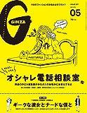 GINZA(ギンザ) 2016年 05 月号 [雑誌]