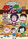 西遊記外伝 モンキーパーマ 3 DVD-BOX通常版[DVD]