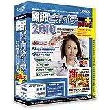 翻訳ピカイチ 2010 plus for Windows