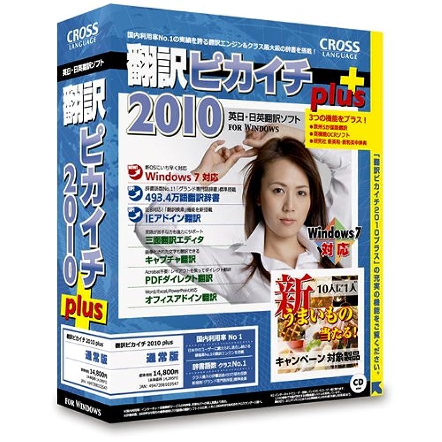 ノーブルキー汚い翻訳ピカイチ 2010 plus for Windows
