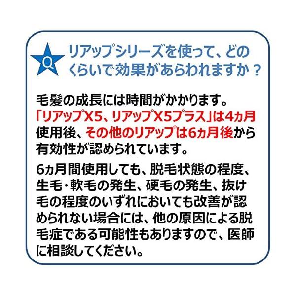 【第1類医薬品】リアップX5プラスローション ...の紹介画像8