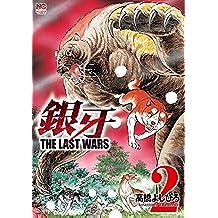 銀牙~THE LAST WARS~ 2