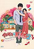 イタズラなKiss2~Love in TOKYO スペシャル・メイキング DVD