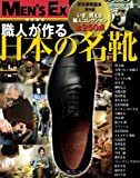 職人が作る 日本の名靴 (MEN'SEX特別編集 最高級)