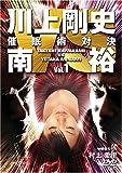 川上剛史VS南裕 Vol.1 村上愛里 17才 [DVD]