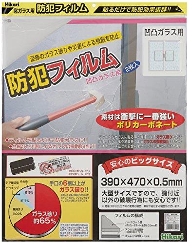 光 防犯フィルム 390×470×0.5mm 凹凸ガラス用 2枚入 BGF4740