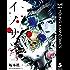 イノサン Rougeルージュ 5 (ヤングジャンプコミックスDIGITAL)