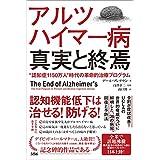 """アルツハイマー病 真実と終焉""""認知症1150万人""""時代の革命的治療プログラム"""