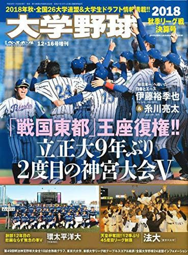 大学野球 2018秋季リーグ戦決算号 2018年 12/16...